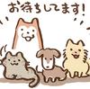 【犬マンガ日記】保護犬カフェ川西店に行って来ました。