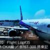DIA修行2020 FLight Log#35 NH767 ITM-OKA編