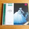 「ジゼル」ペザント女性バリエーションの入った音楽CD