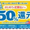 メルペイが50%還元キャンペーン