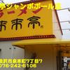 来来亭ジャンボボール店~2015年8月10杯目~