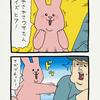 8コマ漫画「ショルダー」