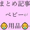 【まとめ】ベビー用品紹介