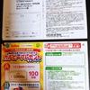 【2/21*2/26】イオン東北×カルビーキャンペーン【マーク+レシ/はがき】