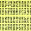 1000年の歴史を持つ道徳教育「實語教」ルネッサンス