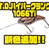 【ダイワ】復刻した90年代バス釣りブーム期人気クランク「T.D.ハイパークランク1066Ti」に新色追加!