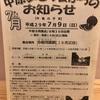 #中原歩こう会 in 分倍河原駅