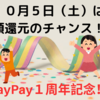 【PayPay(ペイペイ)】10月5日、1周年記念キャンペーン!全額還元のチャンスです!!