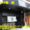 金澤つけ麺鈴~2015年2月13杯目~