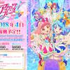 2018年春アニメ感想