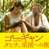 映画『ゴーギャン タヒチ、楽園への旅』(pandra、dailymotionは危険)