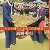 納豆とは辺境食である!~『謎のアジア納豆: そして帰ってきた〈日本納豆〉』高野秀行氏(2016)