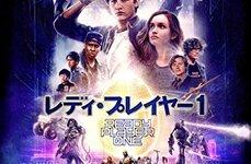 🎬映画情報「レディ・プレイヤー1」7.3金曜ロードショー