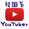 【韓国系YouTuber】韓国好きにおすすめしたい動画。韓国系YouTuberをカテゴリー別に分けてみた。