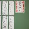 2年生:書き初め展示
