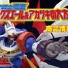 2月9日予約開始!! スーパーミニプラ電童 フェニックスエール&アカツキの大太刀セット商品仕様公開!