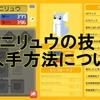 ポケクエ「ミニリュウ」オススメの技・入手方法について