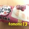 お題「今日のおやつ」丸永製菓の「あいすまんじゅう 博多あまおう」を食べてみた
