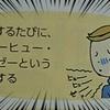ぜん息克服と深夜ラジオ  1/2