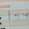 5月分1ヶ月の食費☆家族3人で41,708円