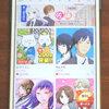 縦読みができるスマホ特化型の無料漫画アプリ『comico(コミコ)』