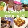 【池袋駅近】4軒!カフェでワンコインモーニング!?500円以下の朝ごはんまとめたぞ