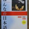 日本人が知らない日本のお化けベストセラー本