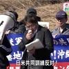 群馬県相馬原演習場、新潟県関山演習場での日米共同訓練、反対!オスプレイ飛行訓練反対!