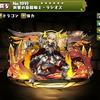 【パズドラ】剣壁の衛龍喚士ラシオスの入手方法やスキル上げ、使い道情報!