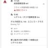 【ポイントサイトと関係ないけど】フライト検索google flight知ってましたか?