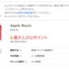 Apple Musicが3カ月無料+最大601円分もらえるキャンペーン