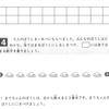 サピックス算数の復習方法