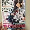 【購入した】大好きなシリーズ最終巻とマニアックすぎる手帳が届いたよ!お金ないよ!