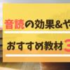 【英語学習】音読の効果とオススメの教材3選【TOEIC910点が教える】