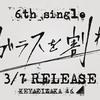【欅坂46】圧倒的ロック感な新曲「ガラスを割れ!」を視聴した感想