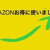 Amazonのセール情報サイトを立ち上げました。
