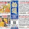 1月25日付 東京新聞で紹介