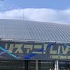 リスアニ!LIVE 2020 1日目参加