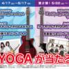 RYOGAのギター・ベースが当たる!『アオハルでRYOGAキャンペーン』