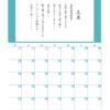 就活クソカレンダー(3月)