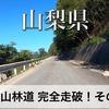 【動画】山梨県 三石山林道 完全走破!その1