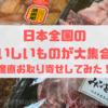 全国のおいしい物が味わえる!ニッポンセレクトで産直のお取り寄せをしてみた!口コミ|レビュー