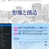 日本形成外科基礎学術集会で発表をしてきました。