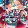読書感想:世々と海くんの図書館デート(4) クリスマスのきつねは、だんろのまえで どんなゆめをみる?