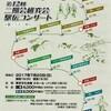 第12回二期会研究会駅伝コンサート@東京文化会館(小)