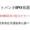 ソフトバンクIPO当選結果主幹事SBI証券配分がヤバイ本当の理由!!他の証券会社も調べてみた結果