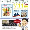 6月11日(日)大感謝祭 開催!!