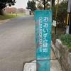 阪南中央病院そばにあるお散歩スポット、大泉緑地に行きました