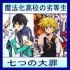 「魔法科高校の劣等生」&「七つの大罪」無料配信中!