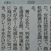 徳重・名古屋芸大で人身事故 - 2018年6月よっか